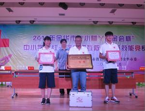 磐安县红十字会代表队荣获金华市自救互救知识与技能竞赛一等奖