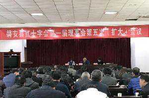 县红十字会第一届理事会第五次(扩大)会议
